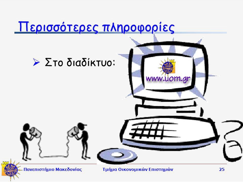 Πανεπιστήμιο ΜακεδονίαςΤμήμα Οικονομικών Επιστημών25 Περισσότερες πληροφορίες  Στο διαδίκτυο: