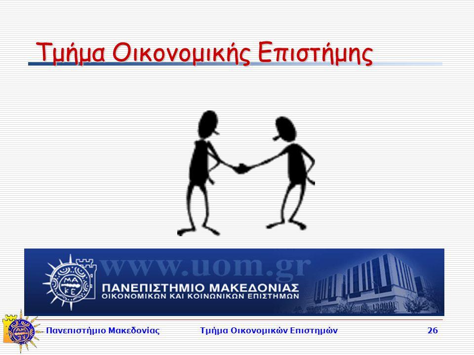 Πανεπιστήμιο ΜακεδονίαςΤμήμα Οικονομικών Επιστημών26 Τμήμα Οικονομικής Επιστήμης
