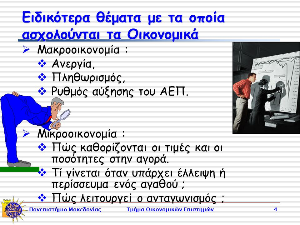 Πανεπιστήμιο ΜακεδονίαςΤμήμα Οικονομικών Επιστημών4 Ειδικότερα θέματα με τα οποία ασχολούνται τα Οικονομικά  Μακροοικονομία :  Ανεργία,  Πληθωρισμό