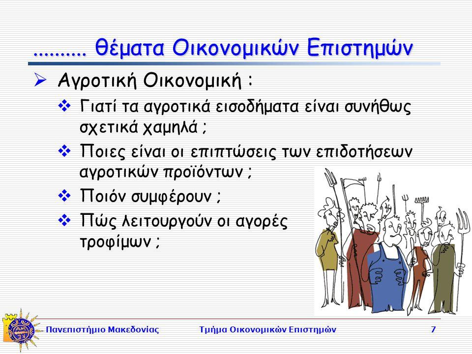 Πανεπιστήμιο ΜακεδονίαςΤμήμα Οικονομικών Επιστημών7  Αγροτική Οικονομική :  Γιατί τα αγροτικά εισοδήματα είναι συνήθως σχετικά χαμηλά ;  Ποιες είναι οι επιπτώσεις των επιδοτήσεων αγροτικών προϊόντων ;  Ποιόν συμφέρουν ;  Πώς λειτουργούν οι αγορές τροφίμων ;..........