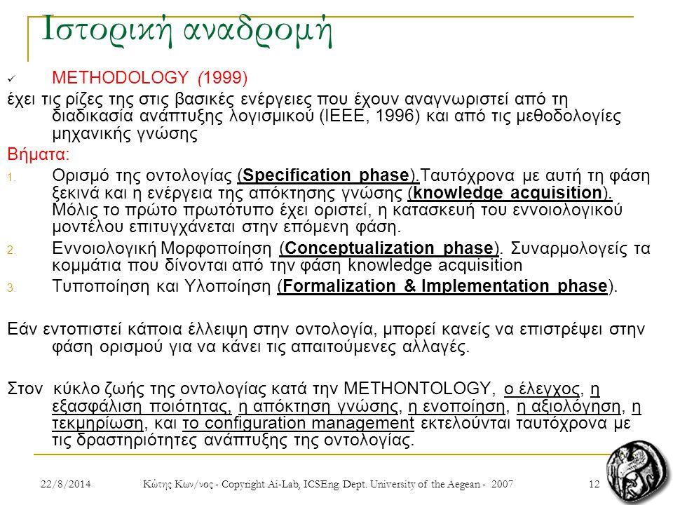 1222/8/2014 Κώτης Κων/νος - Copyright Ai-Lab, ICSEng.