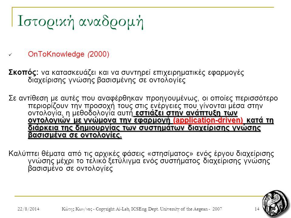 1422/8/2014 Κώτης Κων/νος - Copyright Ai-Lab, ICSEng.