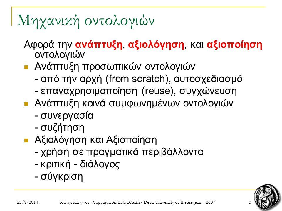 3422/8/2014 Κώτης Κων/νος - Copyright Ai-Lab, ICSEng.