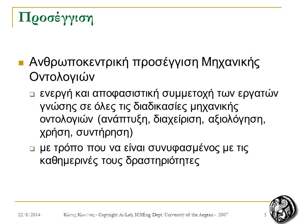 622/8/2014 Κώτης Κων/νος - Copyright Ai-Lab, ICSEng.