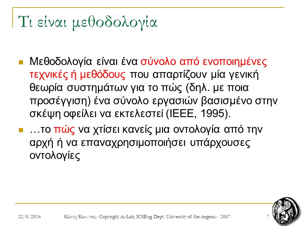 722/8/2014 Κώτης Κων/νος - Copyright Ai-Lab, ICSEng.
