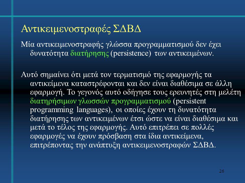 27 Γλώσσες Αντικειμένων Η γλώσσα ορισμού αντικειμένων (object definition language, ODL) είναι μία γλώσσα για τον ορισμό των προδιαγραφών τύπων αντικειμένων για συστήματα τα οποία υποστηρίζουν τις δυνατότητες που έχει προτείνει η ODMG.