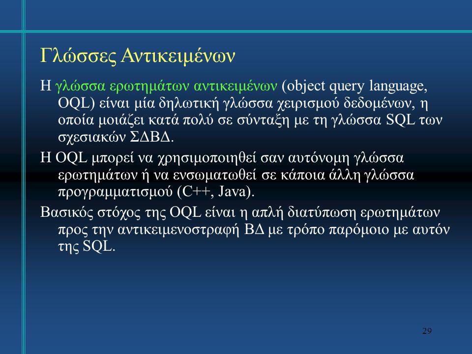 30 Γλώσσες Αντικειμένων Η OQL μπορεί να χρησιμοποιηθεί για συσχετιστική προσπέλαση (associative access) ή για πλοηγητική προσπέλαση (navigational access): Η συσχετιστική προσπέλαση επιστρέφει ένα σύνολο αντικειμένων της ΒΔ.