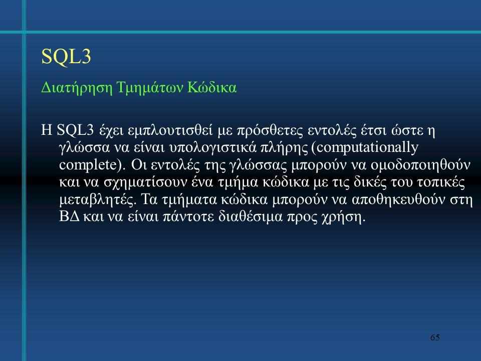66 SQL3 Δηλώσεις μεταβλητών.