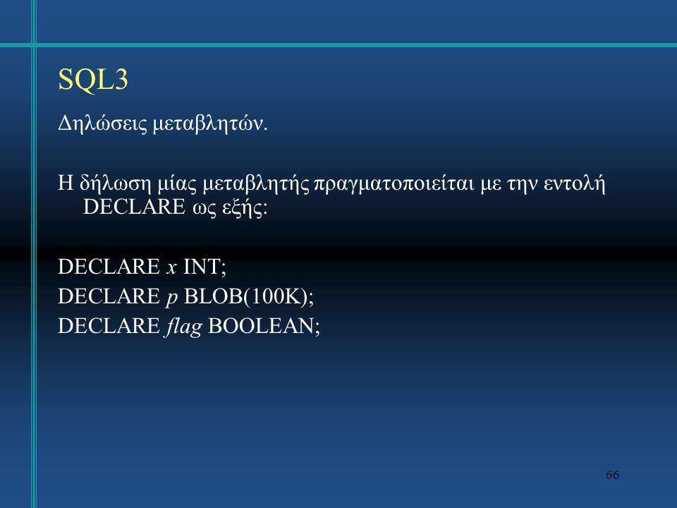 67 SQL3 Έλεγχος συνθηκών.Με τη χρήση των εντολών IF...