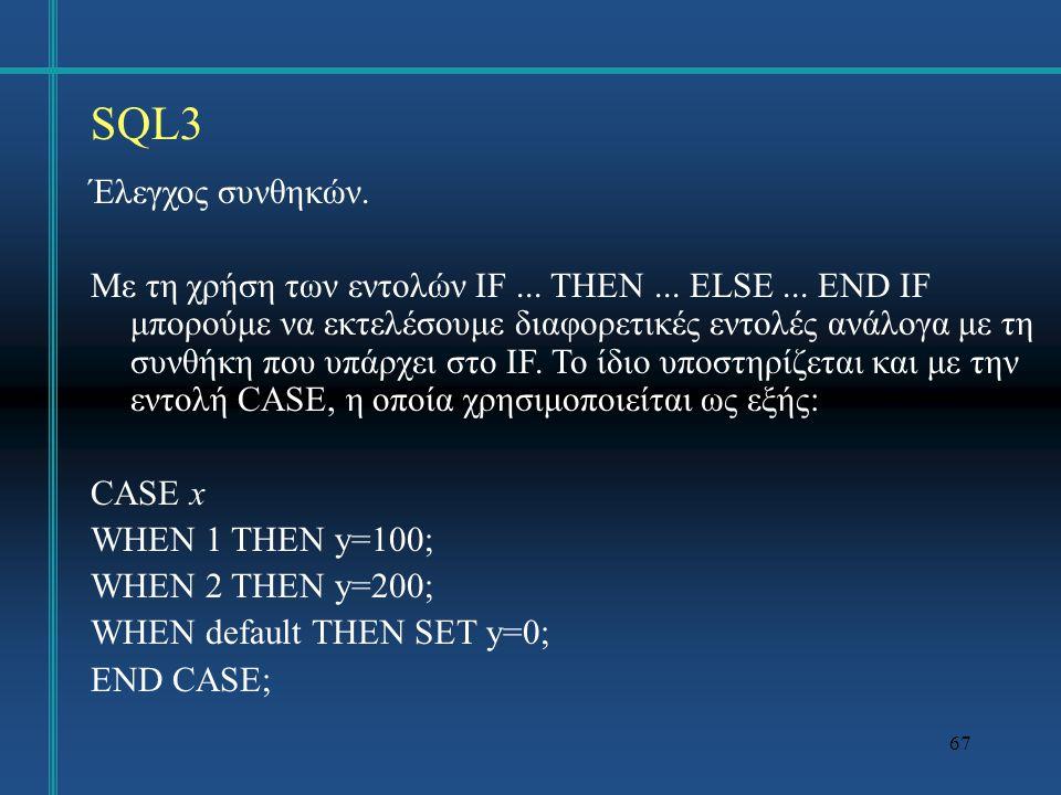 68 SQL3 Ανακύκλωση.Με τη χρήση των εντολών FOR...