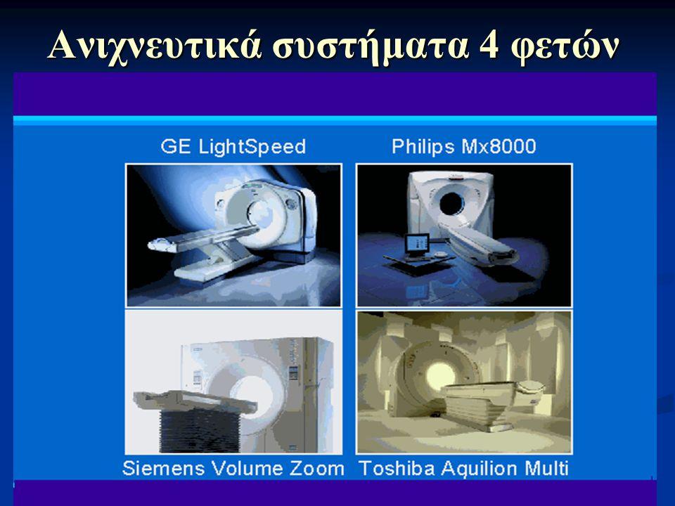 Ανιχνευτικά συστήματα 4 φετών
