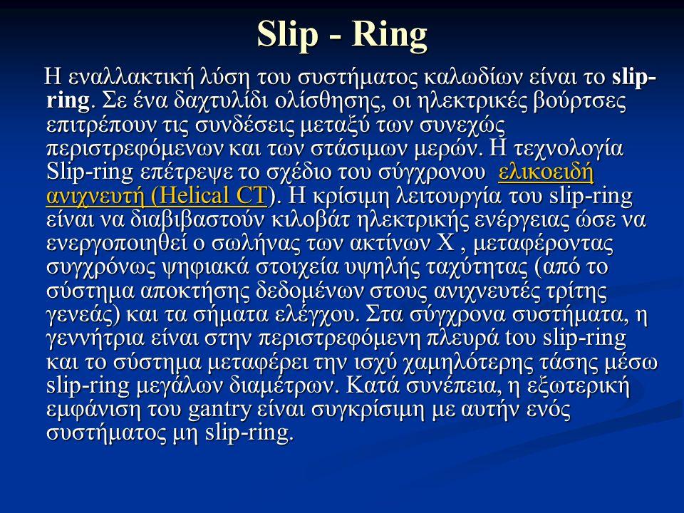 Slip - Ring Η εναλλακτική λύση του συστήματος καλωδίων είναι το slip- ring. Σε ένα δαχτυλίδι ολίσθησης, οι ηλεκτρικές βούρτσες επιτρέπουν τις συνδέσει