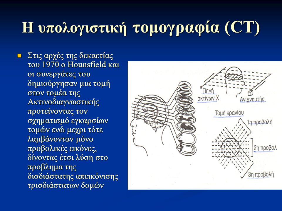 Η υπολογιστική τομογραφία (CT) Στις αρχές της δεκαετίας του 1970 ο Hounsfield και οι συνεργάτες του δημιούργησαν μια τομή στον τομέα της Ακτινοδιαγνωσ