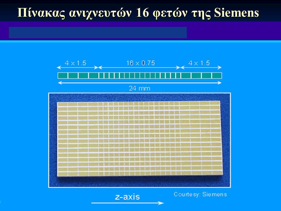 Πίνακας ανιχνευτών 16 φετών της Siemens