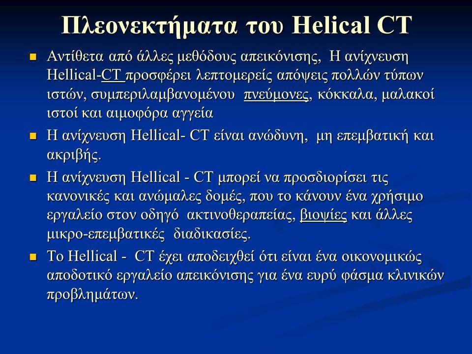 Πλεονεκτήματα του Helical CT Αντίθετα από άλλες μεθόδους απεικόνισης, Η ανίχνευση Hellical-CT προσφέρει λεπτομερείς απόψεις πολλών τύπων ιστών, συμπερ