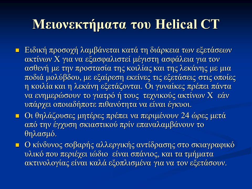 Μειονεκτήματα του Helical CT Ειδική προσοχή λαμβάνεται κατά τη διάρκεια των εξετάσεων ακτίνων X για να εξασφαλιστεί μέγιστη ασφάλεια για τον ασθενή με