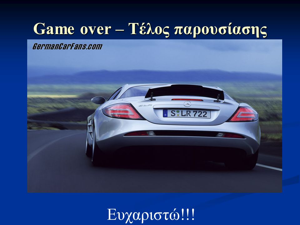 Game over – Τέλος παρουσίασης Ευχαριστώ!!!