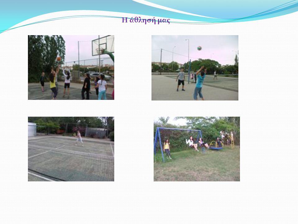 Η άθλησή μας