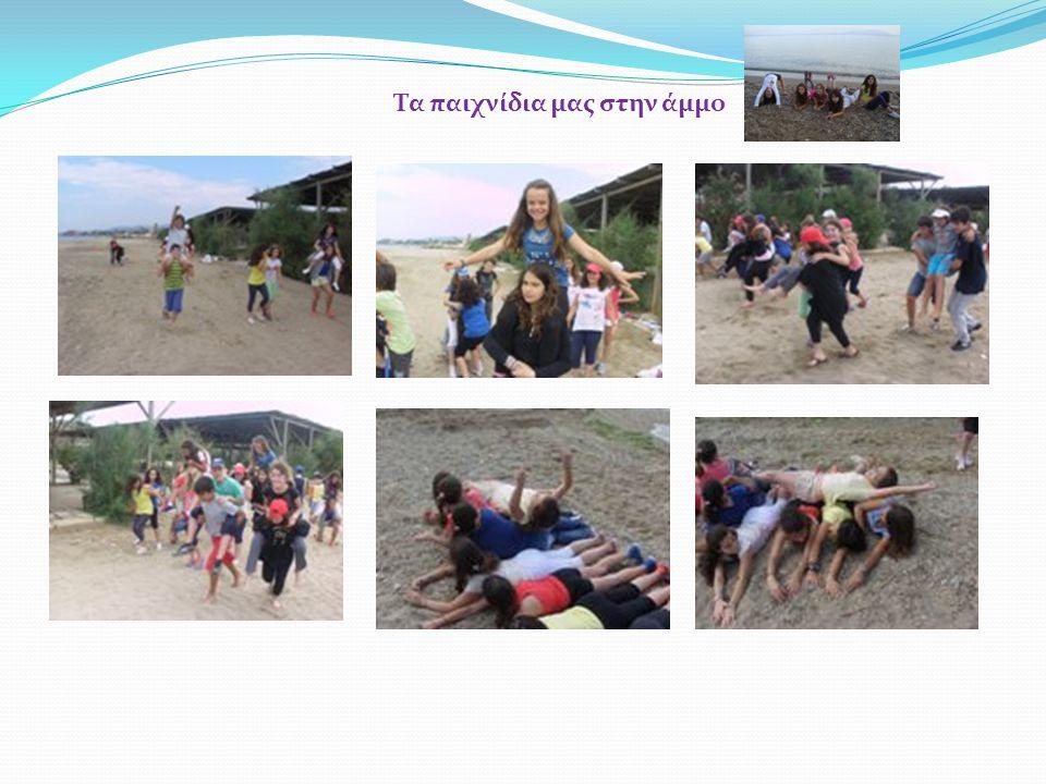 Τα παιχνίδια μας στην άμμο