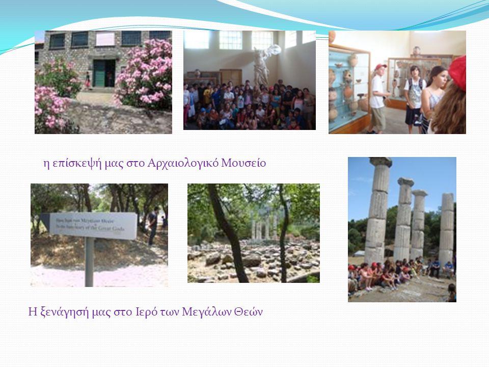 η επίσκεψή μας στο Αρχαιολογικό Μουσείο Η ξενάγησή μας στο Ιερό των Μεγάλων Θεών