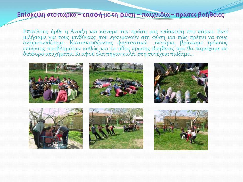 Φυσικές δραστηριότητες στο πάρκο εναρμονισμός με το περιβάλλον