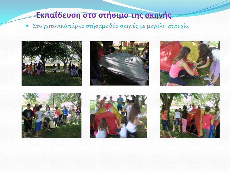 Εκπαίδευση στο στήσιμο της σκηνής Στο γειτονικό πάρκο στήσαμε δύο σκηνές με μεγάλη επιτυχία