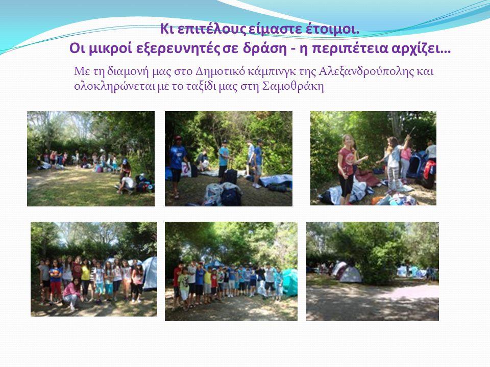 Παιχνίδι orienteering – παρουσίαση των γρίφων του παιχνιδιού Περιβαλλοντικά παιχνίδια Ετοιμασία φαγητού Πλύσιμο οικιακών σκευών Άθληση Παιχνίδια στην αμμουδιά Εικαστικές δημιουργίες οι δραστηριότητές μας στο κάμπινγκ