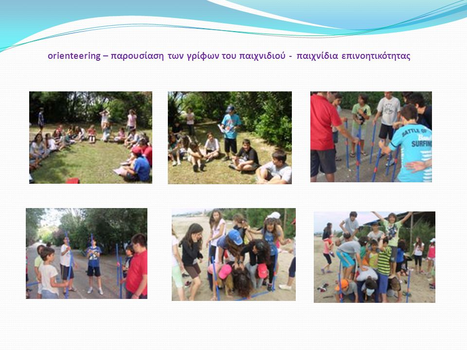 orienteering – παρουσίαση των γρίφων του παιχνιδιού - παιχνίδια επινοητικότητας