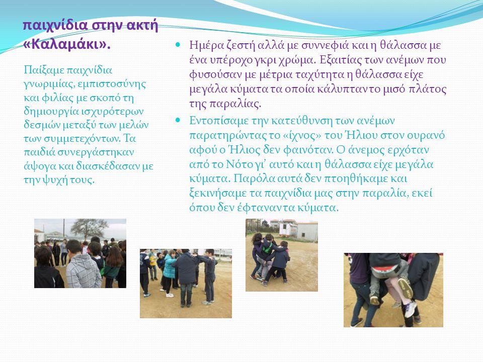 παιχνίδια στην ακτή «Καλαμάκι». Παίξαμε παιχνίδια γνωριμίας, εμπιστοσύνης και φιλίας με σκοπό τη δημιουργία ισχυρότερων δεσμών μεταξύ των μελών των συ