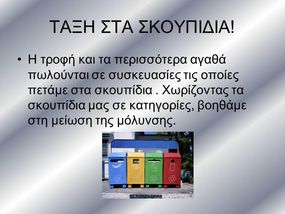 ΤΑΞΗ ΣΤΑ ΣΚΟΥΠΙΔΙΑ! Η τροφή και τα περισσότερα αγαθά πωλούνται σε συσκευασίες τις οποίες πετάμε στα σκουπίδια. Χωρίζοντας τα σκουπίδια μας σε κατηγορί