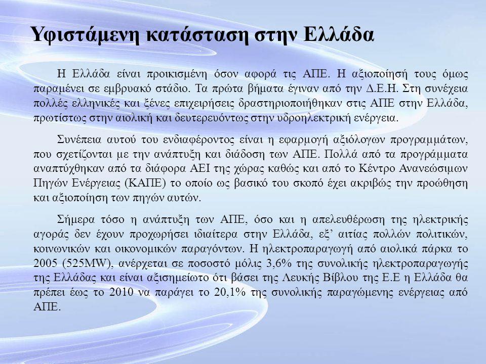 Υφιστάμενη κατάσταση στην Ελλάδα Η Ελλάδα είναι προικισμένη όσον αφορά τις ΑΠΕ. Η αξιοποίησή τους όμως παραμένει σε εμβρυακό στάδιο. Τα πρώτα βήματα έ