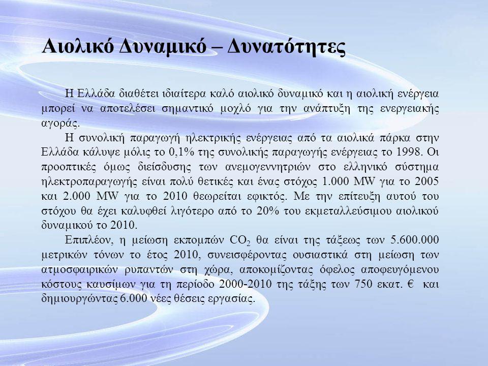 Αιολικό Δυναμικό – Δυνατότητες Η Ελλάδα διαθέτει ιδιαίτερα καλό αιολικό δυναµικό και η αιολική ενέργεια µπορεί να αποτελέσει σηµαντικό µοχλό για την α