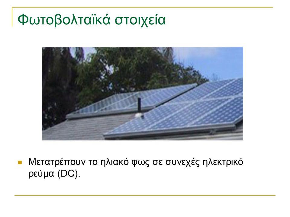Φωτοβολταϊκά στοιχεία Μετατρέπουν το ηλιακό φως σε συνεχές ηλεκτρικό ρεύμα (DC).