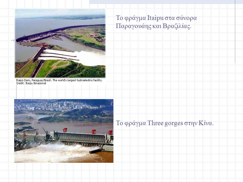 Το φράγμα Itaipu στα σύνορα Παραγουάης και Βραζιλίας. Το φράγμα Three gorges στην Κίνα.