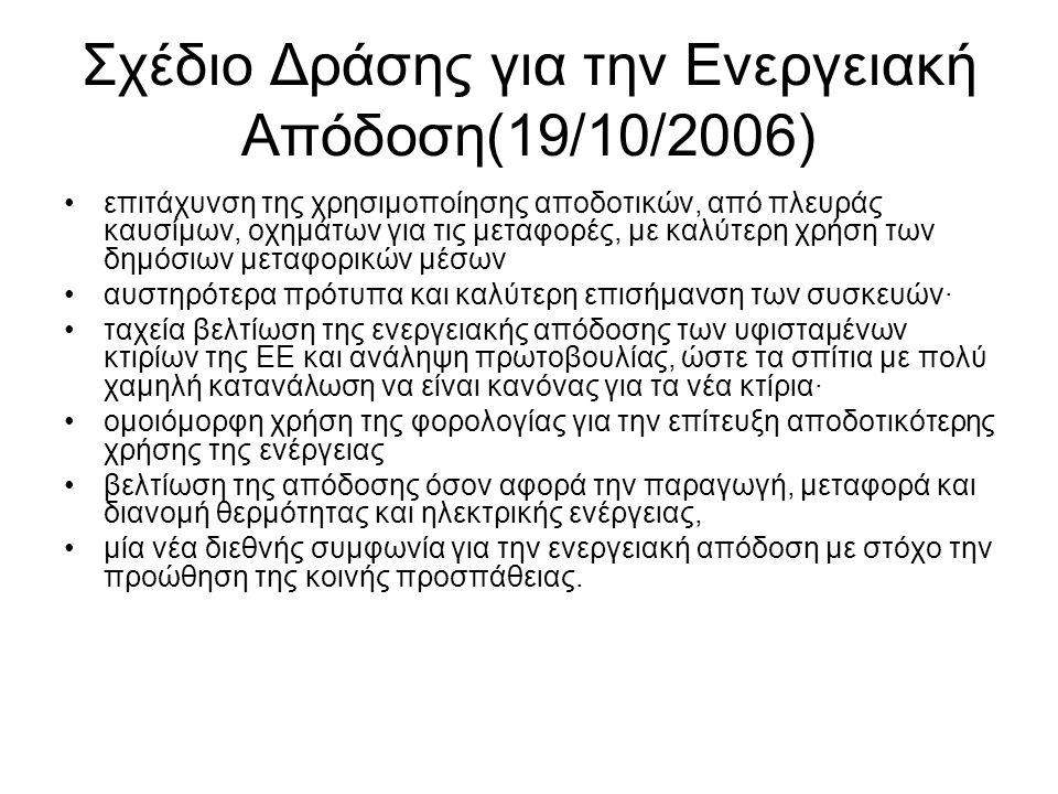 Σχέδιο Δράσης για την Ενεργειακή Απόδοση(19/10/2006) επιτάχυνση της χρησιμοποίησης αποδοτικών, από πλευράς καυσίμων, οχημάτων για τις μεταφορές, με κα