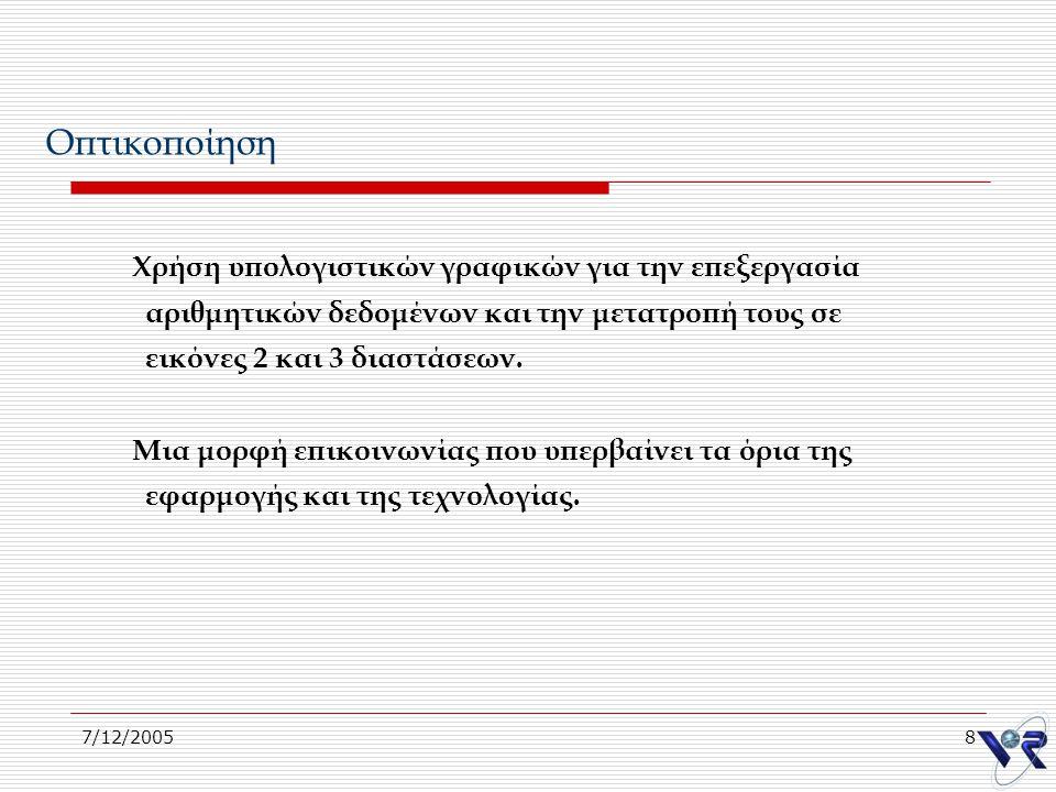 7/12/20059 Οι παράγοντες που επηρεάζουν την επιλογή ενός μέσου ως εκπαιδευτικού εργαλείου