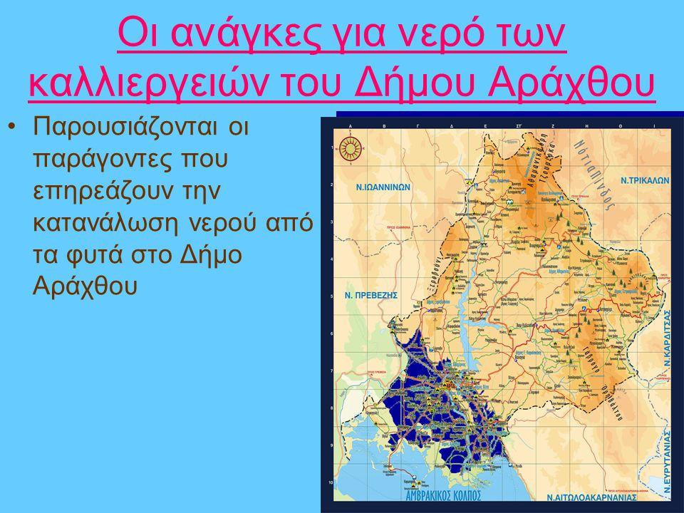 Το πρόβλημα της ρύπανσης στην περιοχή του Δήμου Αράχθου Με κριτήρια για τη ρύπανση τα εξής: 1)το ΒΟD(βιοχημικώς απαιτούμενο οξυγόνο) σε τόνους /έτος που εκφράζει το βιολογικό φορτίο του υδάτινου φορέα, 2)το ΤΝ(ολικό Άζωτο) σε τόνους /'ετος, που εκφράζει στον υδάτινο φορέα τα νιτρικά υπολείμματα των αστικών αποβλήτων (λυμάτων), της γεωργίας (λιπάσματα), της βιομηχανίας (νιτρικά οξέα) 3) Το ΤΡ( ολικός φώσφορος) σε τόνους/ έτος, που εκφράζει στον υδάτινο φορέα τα φωσφορικά υπολείμματα των αστικών αποβλήτων (λυμάτων), της γεωργίας (λιπάσματα), της βιομηχανίας (ενώσεις φωσφόρου) Σε ολόκληρο το ΥΔ της Ηπείρου, σύμφωνα με μελέτη του υπουργείου ανάπτυξης, οι περιοχές με τα μεγαλύτερα φορτία ρύπανσης είναι η Λίμνη Παμβώτιδα στα Ιωάννινα, Η εκβολή του Λούρου και η Εκβολή του Αράχθου.