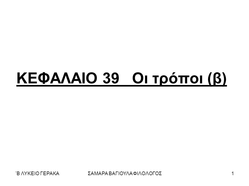 ΄Β ΛΥΚΕΙΟ ΓΕΡΑΚΑΣΑΜΑΡΑ ΒΑΓΙΟΥΛΑ ΦΙΛΟΛΟΓΟΣ1 ΚΕΦΑΛΑΙΟ 39 Οι τρόποι (β)