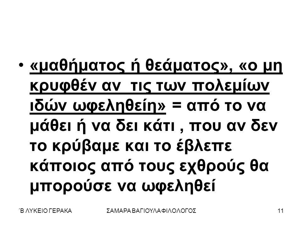 ΄Β ΛΥΚΕΙΟ ΓΕΡΑΚΑΣΑΜΑΡΑ ΒΑΓΙΟΥΛΑ ΦΙΛΟΛΟΓΟΣ11 «μαθήματος ή θεάματος», «ο μη κρυφθέν αν τις των πολεμίων ιδών ωφεληθείη» = από το να μάθει ή να δει κάτι,