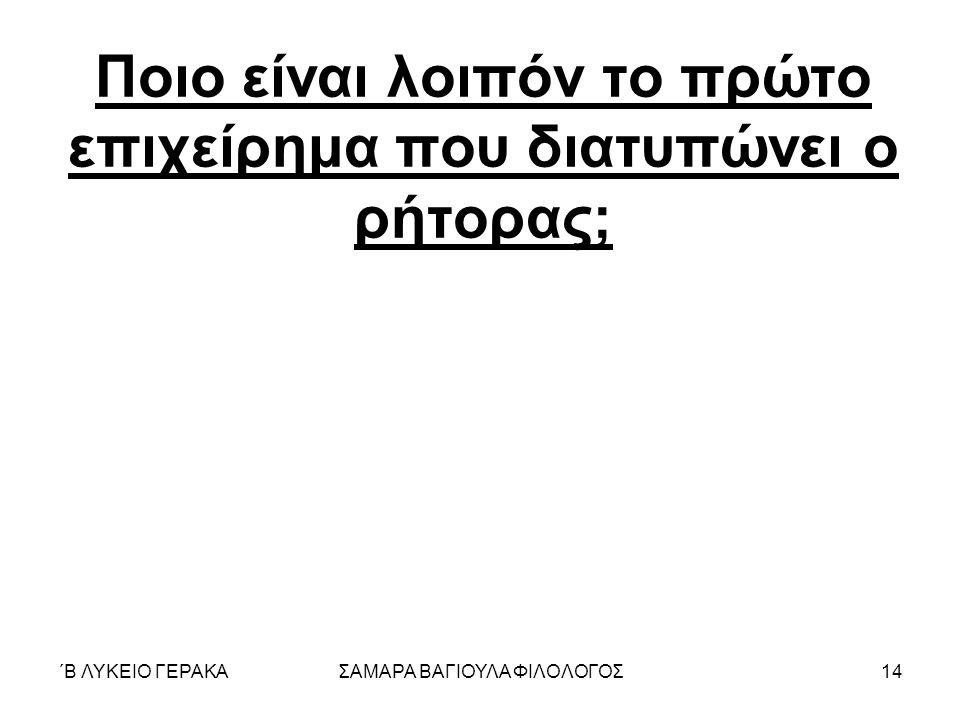 ΄Β ΛΥΚΕΙΟ ΓΕΡΑΚΑΣΑΜΑΡΑ ΒΑΓΙΟΥΛΑ ΦΙΛΟΛΟΓΟΣ14 Ποιο είναι λοιπόν το πρώτο επιχείρημα που διατυπώνει ο ρήτορας;