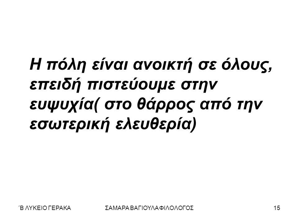 ΄Β ΛΥΚΕΙΟ ΓΕΡΑΚΑΣΑΜΑΡΑ ΒΑΓΙΟΥΛΑ ΦΙΛΟΛΟΓΟΣ15 Η πόλη είναι ανοικτή σε όλους, επειδή πιστεύουμε στην ευψυχία( στο θάρρος από την εσωτερική ελευθερία)