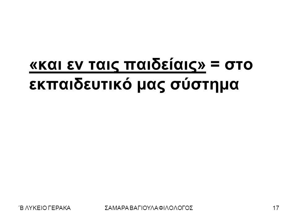΄Β ΛΥΚΕΙΟ ΓΕΡΑΚΑΣΑΜΑΡΑ ΒΑΓΙΟΥΛΑ ΦΙΛΟΛΟΓΟΣ17 «και εν ταις παιδείαις» = στο εκπαιδευτικό μας σύστημα
