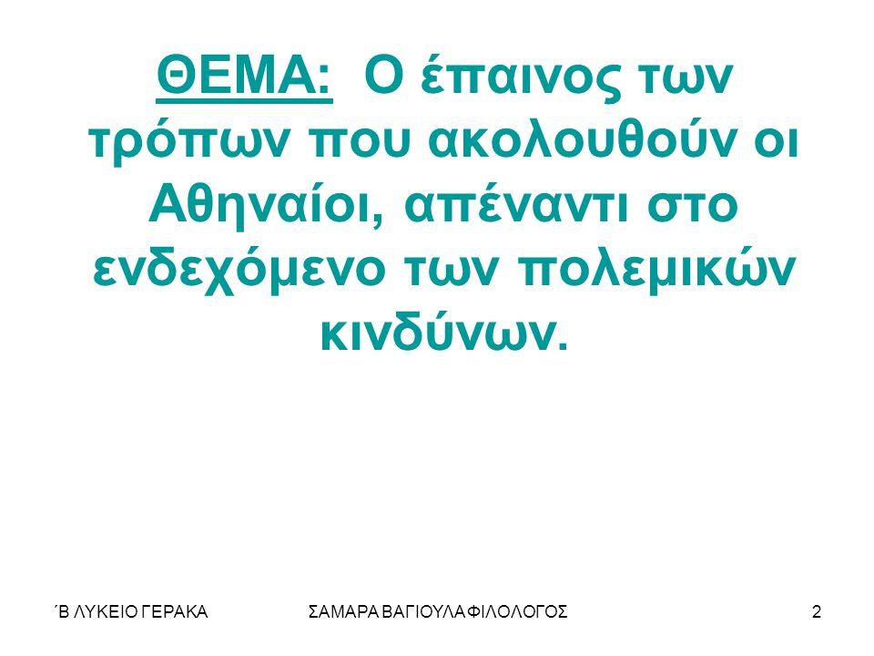 ΄Β ΛΥΚΕΙΟ ΓΕΡΑΚΑΣΑΜΑΡΑ ΒΑΓΙΟΥΛΑ ΦΙΛΟΛΟΓΟΣ2 ΘΕΜΑ: Ο έπαινος των τρόπων που ακολουθούν οι Αθηναίοι, απέναντι στο ενδεχόμενο των πολεμικών κινδύνων.