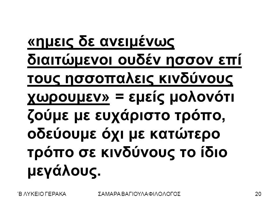 ΄Β ΛΥΚΕΙΟ ΓΕΡΑΚΑΣΑΜΑΡΑ ΒΑΓΙΟΥΛΑ ΦΙΛΟΛΟΓΟΣ20 «ημεις δε ανειμένως διαιτώμενοι ουδέν ησσον επί τους ησσοπαλεις κινδύνους χωρουμεν» = εμείς μολονότι ζούμε