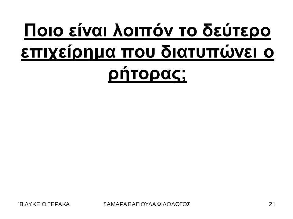΄Β ΛΥΚΕΙΟ ΓΕΡΑΚΑΣΑΜΑΡΑ ΒΑΓΙΟΥΛΑ ΦΙΛΟΛΟΓΟΣ21 Ποιο είναι λοιπόν το δεύτερο επιχείρημα που διατυπώνει ο ρήτορας;