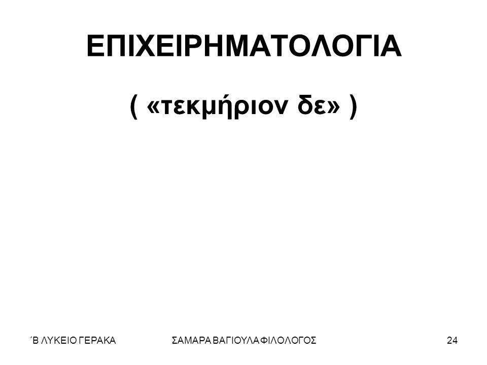 ΄Β ΛΥΚΕΙΟ ΓΕΡΑΚΑΣΑΜΑΡΑ ΒΑΓΙΟΥΛΑ ΦΙΛΟΛΟΓΟΣ24 ΕΠΙΧΕΙΡΗΜΑΤΟΛΟΓΙΑ ( «τεκμήριον δε» )