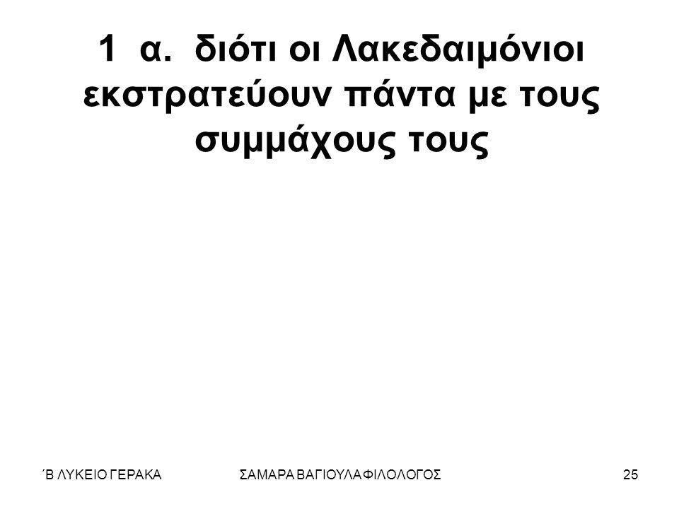 ΄Β ΛΥΚΕΙΟ ΓΕΡΑΚΑΣΑΜΑΡΑ ΒΑΓΙΟΥΛΑ ΦΙΛΟΛΟΓΟΣ25 1 α. διότι οι Λακεδαιμόνιοι εκστρατεύουν πάντα με τους συμμάχους τους