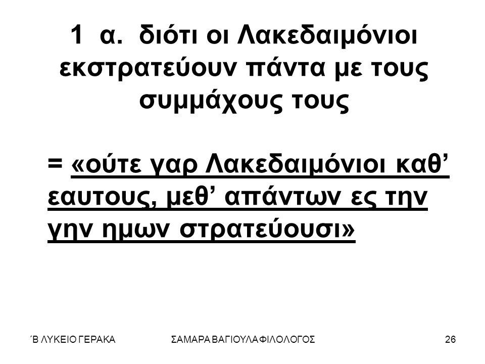 ΄Β ΛΥΚΕΙΟ ΓΕΡΑΚΑΣΑΜΑΡΑ ΒΑΓΙΟΥΛΑ ΦΙΛΟΛΟΓΟΣ26 1 α. διότι οι Λακεδαιμόνιοι εκστρατεύουν πάντα με τους συμμάχους τους = «ούτε γαρ Λακεδαιμόνιοι καθ' εαυτο