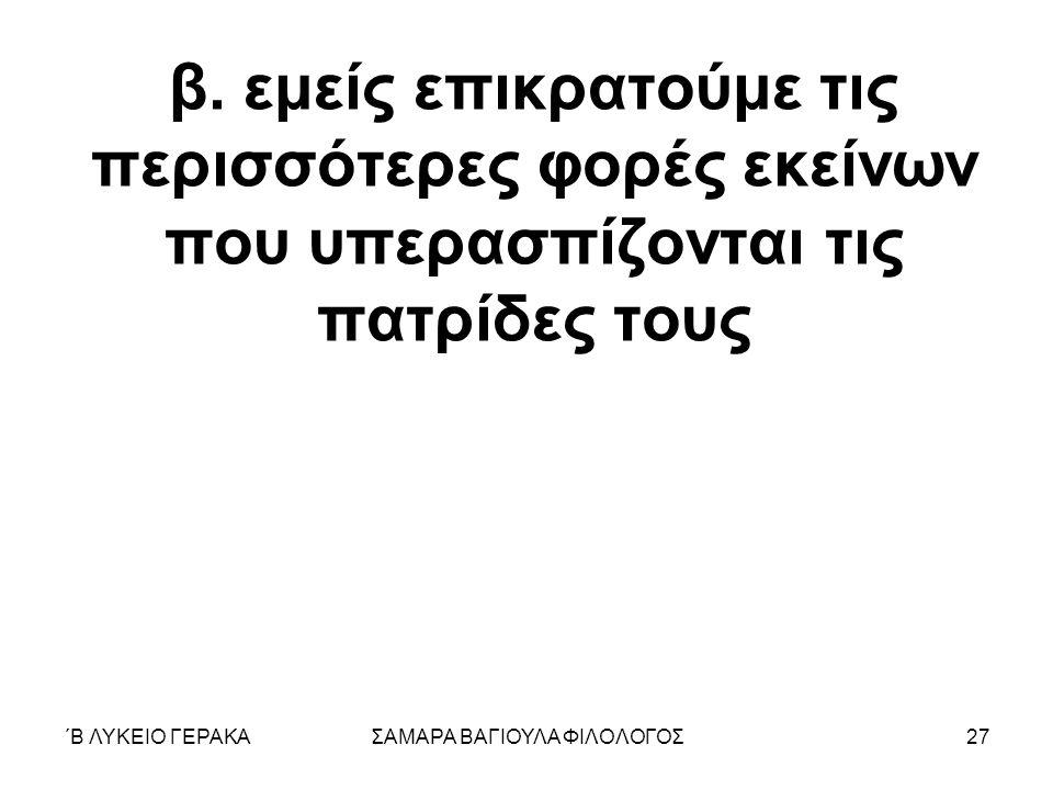 ΄Β ΛΥΚΕΙΟ ΓΕΡΑΚΑΣΑΜΑΡΑ ΒΑΓΙΟΥΛΑ ΦΙΛΟΛΟΓΟΣ27 β.