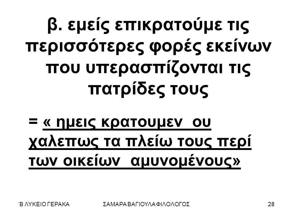 ΄Β ΛΥΚΕΙΟ ΓΕΡΑΚΑΣΑΜΑΡΑ ΒΑΓΙΟΥΛΑ ΦΙΛΟΛΟΓΟΣ28 β. εμείς επικρατούμε τις περισσότερες φορές εκείνων που υπερασπίζονται τις πατρίδες τους = « ημεις κρατουμ